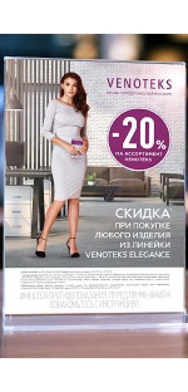 Акция венотекс - 20%