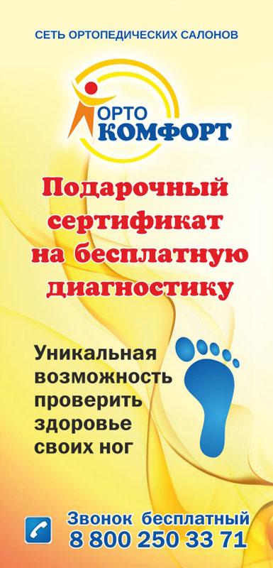 Подарочный сертификат на бесплатную диагностику